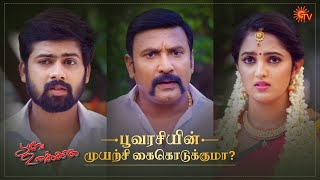 Poove Unakkaga - Ep 75 | 12 Nov 2020 | Sun TV Serial | Tamil Serial