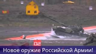 Новое Оружие Российской армии