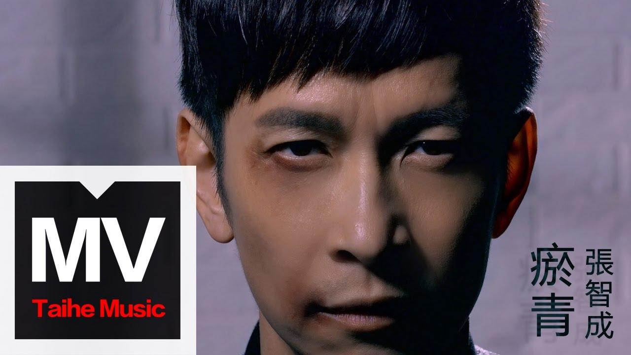 張智成 Z-Chen【瘀青】HD 高清官方完整版 MV