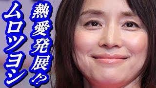 石田ゆり子 アノひとの後押しでムロツヨシと…!? よろしければチャンネ...