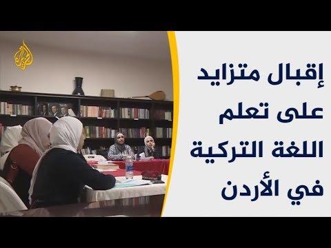 إقبال كبير على تعلم اللغة التركية بالأردن  - 13:54-2019 / 5 / 19
