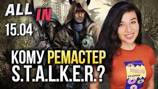 Крупная игра Crytek, фанатский ремастер STALKER, новый XCOM. Игромания новости ALL IN за 15.04