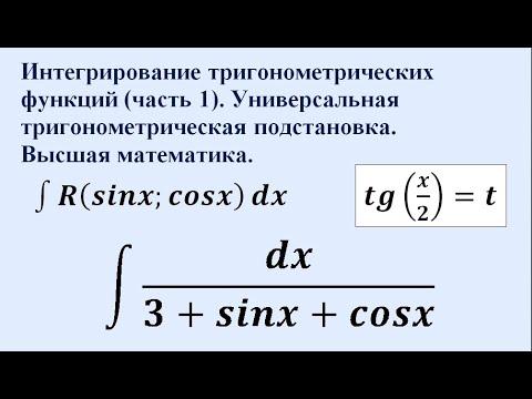 Интегрирование тригонометрических функций (часть 1). Высшая математика.