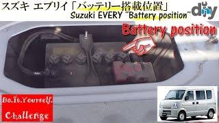 スズキ エブリイ 「バッテリー搭載位置」 /Suzuki EVERY