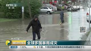 [国际财经报道]热点扫描 全球多国暴雨成灾| CCTV财经