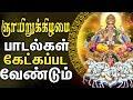 Powerful Aditya Hudayamu Devotional Songs | Remove all Diffculties | Best Tamil Devotional Songs