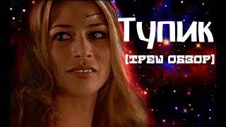 Треш Обзор Фильма «ТУПИК» (2003)