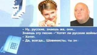 Yulia Tymoshenko: the Naked Truth