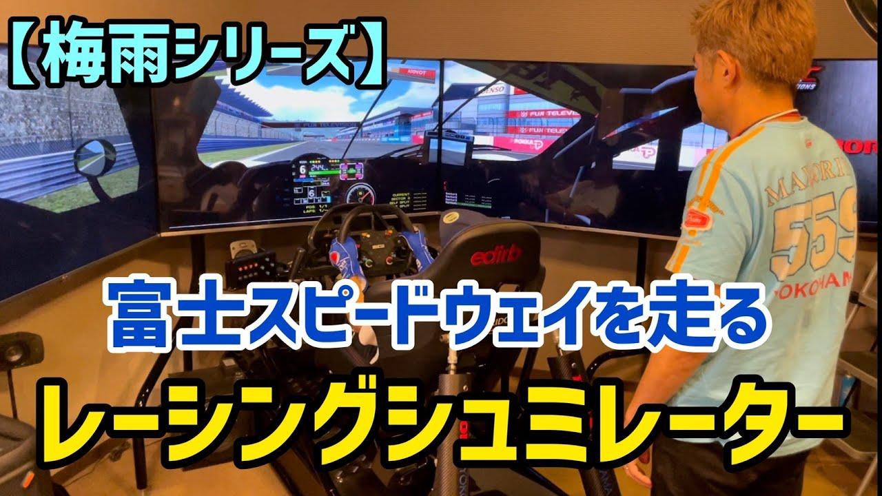 富士スピードウェイで走るレーシングシミュレーター