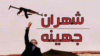 شيلة : إليا لزم ميقافي - إهداء من جهينه إلى شهران #طررب