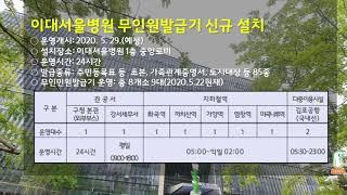 방화3동 소식 방송 긴급재난 지원금 신청 이대서울병원 …