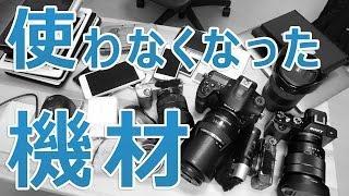 【プレゼント企画】使わなくなった機材の山を紹介!レビュー系YouTuberの闇… thumbnail