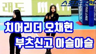 '사복패션' 치어리더 오채현 '부츠신고도 격렬한 댄스 소화'