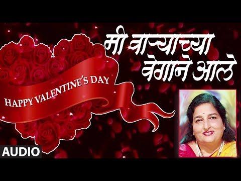 MI VARYACHYA VEGANE AALE - ANURADHA PAUDWAL    Love Songs in Marathi - T-Series Marathi