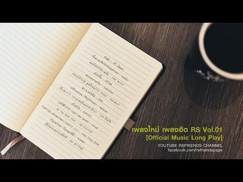เพลงใหม่ เพลงฮิต RS Vol.01 | Official Music Long Play
