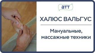 Лечение стопы. Массаж при Халюс вальгус