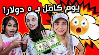 تحدي مع l sara tv show عشنا يومنا الكامل 5 دولار فقط !!