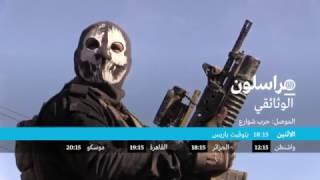 مراسلون الوثائقي - الموصل: حرب شوارع