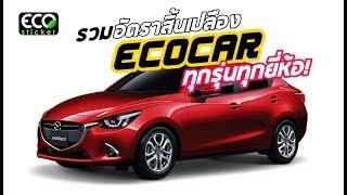 รวมอัตราสิ้นเปลืองรถ-eco-car-ครบทุกรุ่นทุกยี่ห้อ-อิงจาก-eco-sticker-mz-crazy-cars
