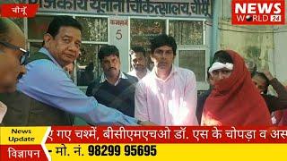 निशुल्क वितरण किए गए चश्में। Health programme organised ।News World 24