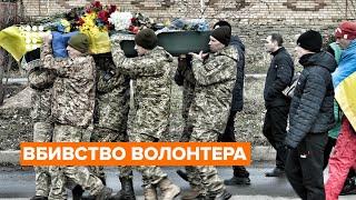 Вбивство волонтера на Донбасі: в Бахмуті попрощалися Артемом Мирошниченком