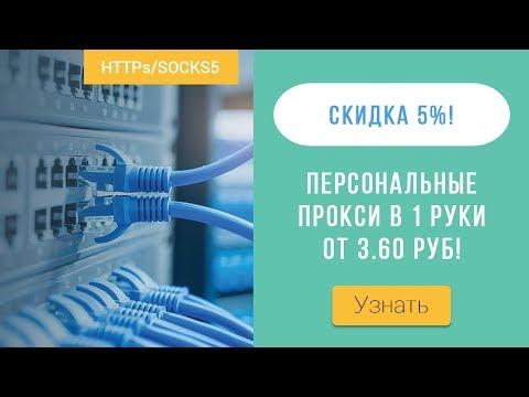Где купить дешевый приватный прокси IPv4, IPv6? Инстаграм, Авито, ВКонтакте и не только! СКИДКА 5%!