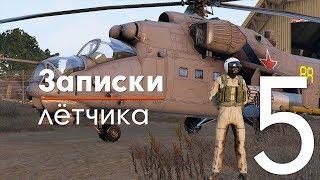 Записки лётчика #5 - Ми-28Н | CH-47 | Ми-24П - ArmA III Серьёзные игры на Тушино