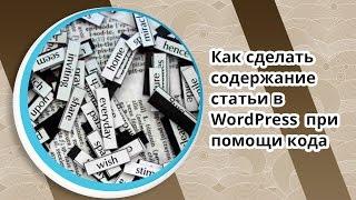 видео Как сделать содержание статьи в wordpress: два способа