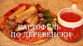 РЕЦЕПТ Картофель по-деревенски *MsKateKitten