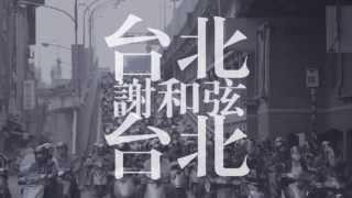 謝和弦 R-chord – 台北台北 Taipei Taipei (華納 Official 高畫質 HD 官方完整版 MV)