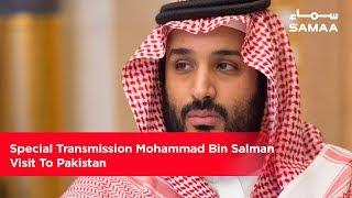 Special Transmission Mohammad Bin Salman Visit To Pakistan | SAMAA TV