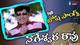 Nageswara Rao Full Josh Video Songs - Telugu All Time Super Hit Video Songs - 2016