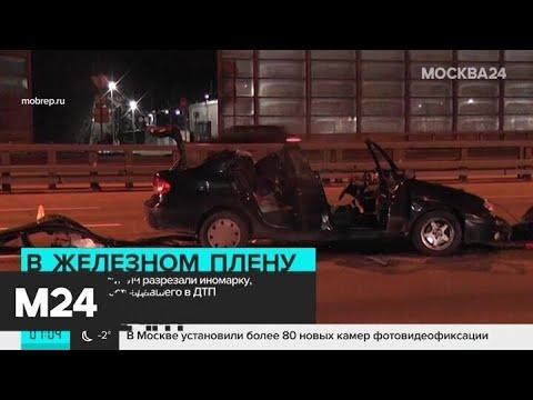Актуальные новости Москвы: спасатели разрезали иномарку, чтобы достать пострадавшего в ДТП - Москв…