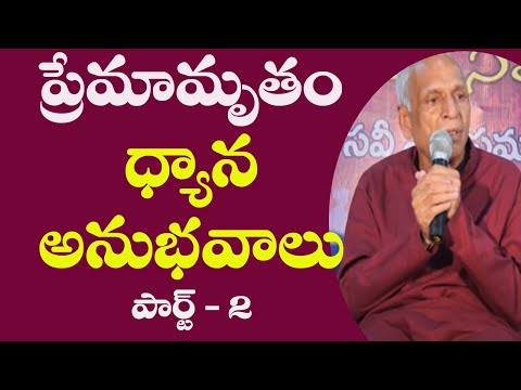 "brahmarshi-premnath-garu-||-""-ప్రేమామృతం""-ప్రత్యేక-చర్ఛా-కార్యక్రమం-ధ్యానానుభవాలు-|-part-2"