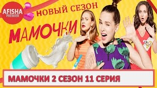 Мамочки 2 сезон 11 серия анонс (дата выхода)