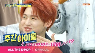 [Weekly Idol EP.394] ONF A sudden cough during a hot dog eating show?! ㅋㅋㅋ