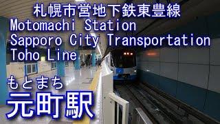 札幌市営地下鉄東豊線 元町駅に潜ってみた Motomachi Station. Sapporo City Transportation Toho Line