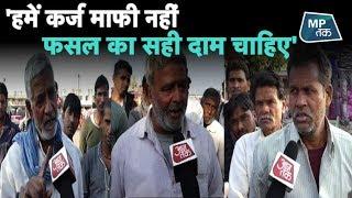 मंदसौर के किसान बोले कर्जमाफी का बोझ भी किसानों को ही उठाना है.| MP Tak