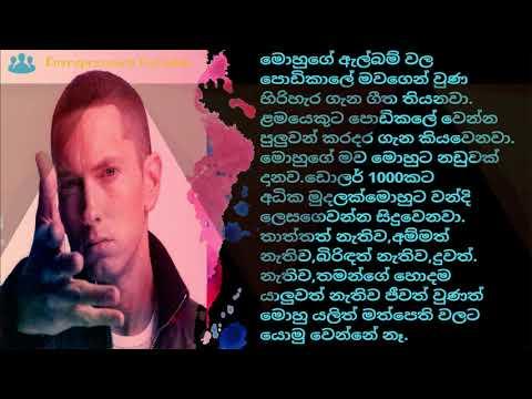 Eminem's life story
