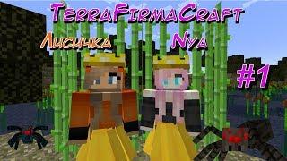 #1 ЗЛОЙ ПАПА ВЫГНАЛ НАС В ЛЕС/Выживание в TerraFirmaCraft