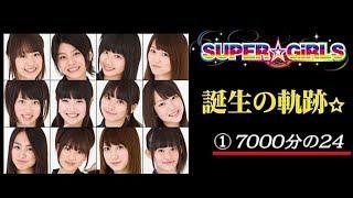 avexアイドルオーディション2010 オーディション~スパガ結成~a-nation...