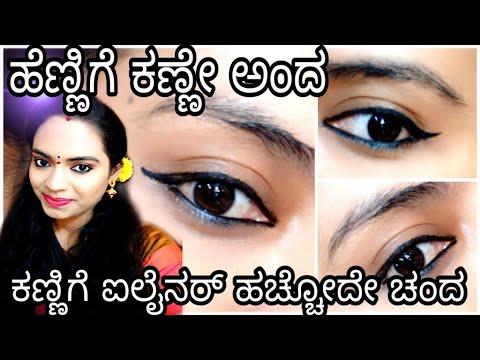 ಕಣ್ಣಿಗೆ ಐಲೈನರ್ ಹಚ್ಚೋದು ಹೇಗೆ ? Eyeliner tutorial /quick & easy eyeliner for beginners