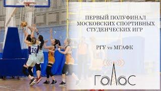 Первый полуфинал Московских спортивных студенческих игр: РГУ vs МГАФК / Спорт / Образование