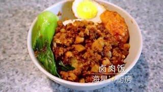 [海星廚房]第十集-滷肉飯