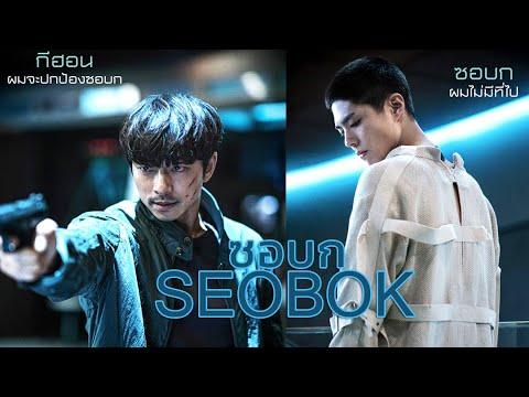 Photo of ภาพยนตร์ เกาหลี 2016 – สปอยหนังเกาหลี [หนังใหม่2021] | ซอบก มนุษย์อมตะ