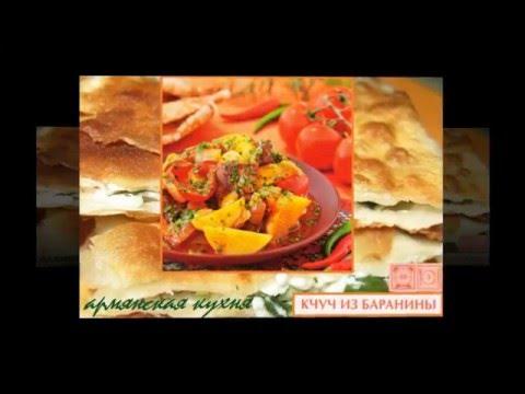 Армянская кухня. Кчуч из баранины