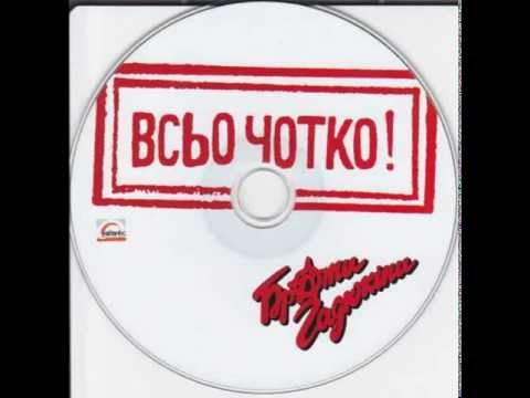 Брати Гадюкіни - Звьоздочка моя (Braty Hadukiny Zvjozdochka Moya)