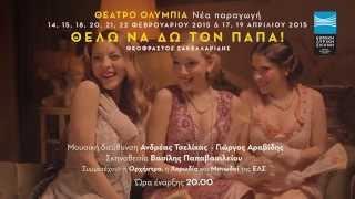 ΕΛΣ Θέλω να δω τον Πάπα! - Θεόφραστος Σακελλαρίδης / I Want to See the Pope! Greek National Opera