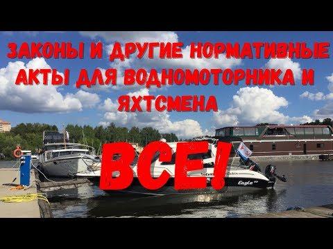 Федеральное законодательство для яхтсмена и водномоторника. Все нормативные акты в одном месте!