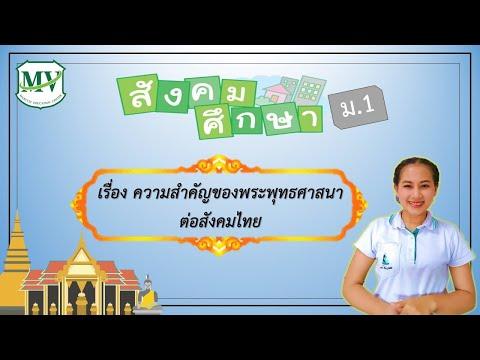 สังคมศึกษา ม.1 ความสำคัญของพระพุทธศาสนาต่อสังคมไทย